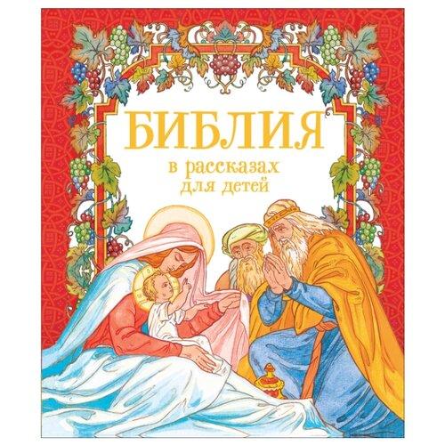 Шипов Я. Библия в рассказах для детей библия в кратких рассказах