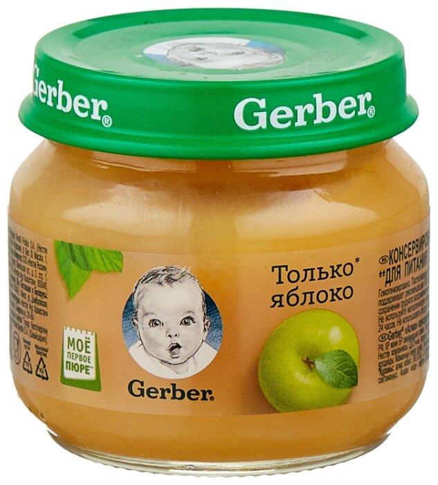 Пюре Gerber Только яблоко (с 4 месяцев) стеклянная банка 80 г, 1 шт