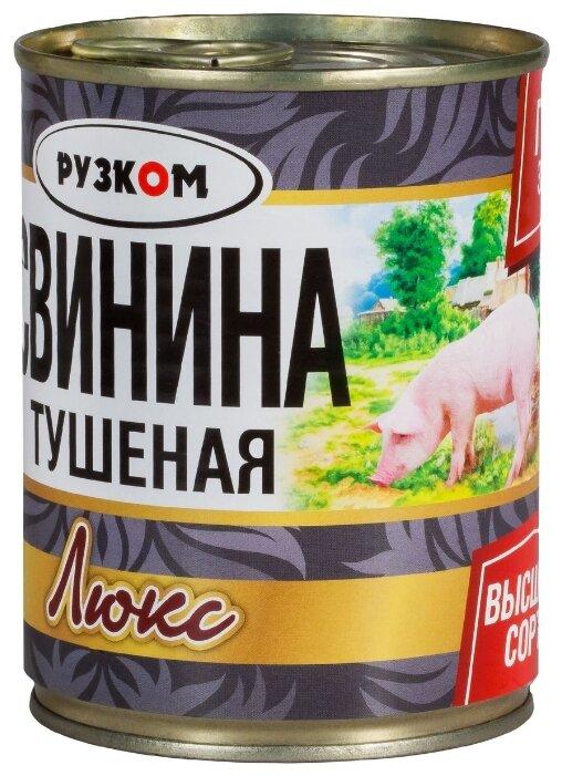 Рузком Свинина тушеная Люкс ГОСТ, высший сорт 338 г