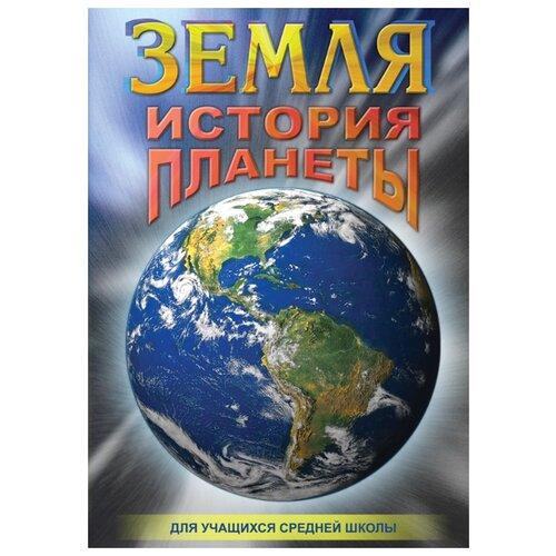 Земля. История планеты