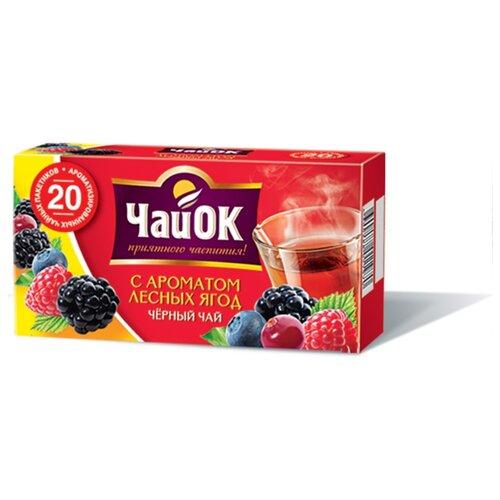 Чай черный ЧайОК с ароматом лесных ягод в пакетиках , 20 шт. чай в пакетиках золотая чаша черный с ароматом лимона 20 шт
