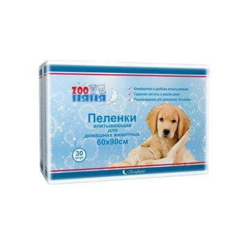Пеленки для собак впитывающие Зоо Няня Комфорт 60х90 см 30 шт.