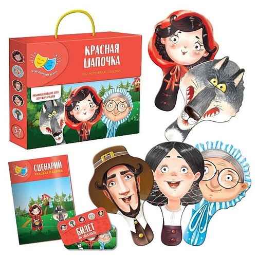 Vladi Toys Кукольный театр Красная шапочка (VT1804-09) aha набор создай свой театр красная шапочка