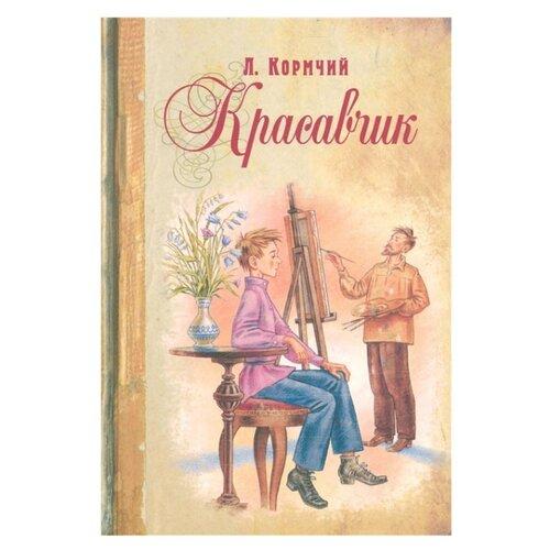 Кормчий Л. КрасавчикДетская художественная литература<br>