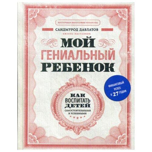 Купить Давлатов С. Мой гениальный ребенок , ЭКСМО, Книги для родителей