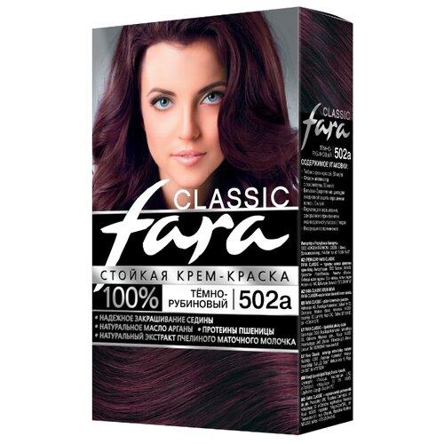 Fara Classic Стойкая крем-краска для волос, 502a, темно-рубиновый