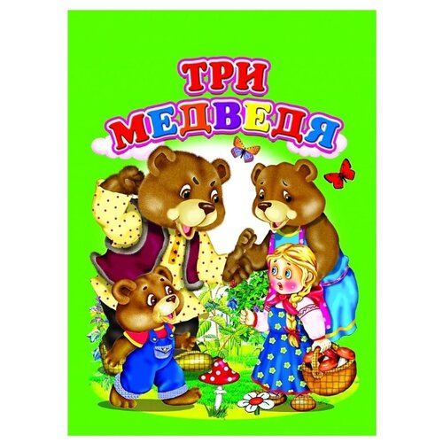 Купить Три медведя, Сказочный мир, Книги для малышей