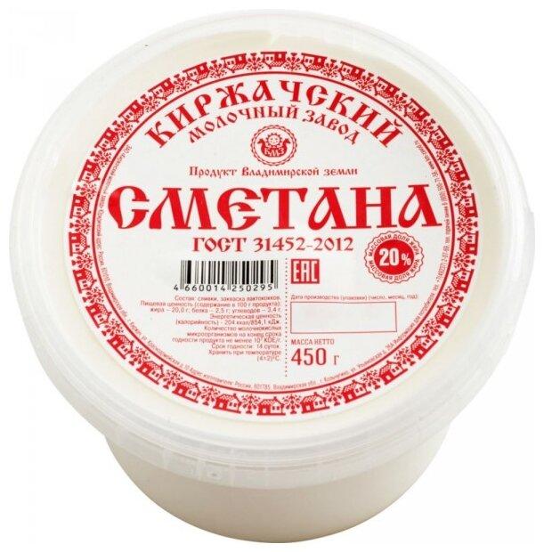 Киржачский молочный завод Сметана 20%