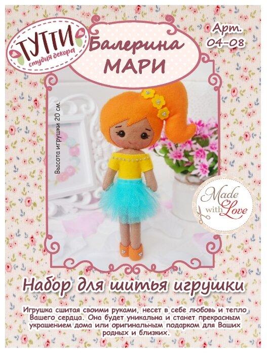 Тутти Набор для изготовления игрушки Балерина Мари (04-08)