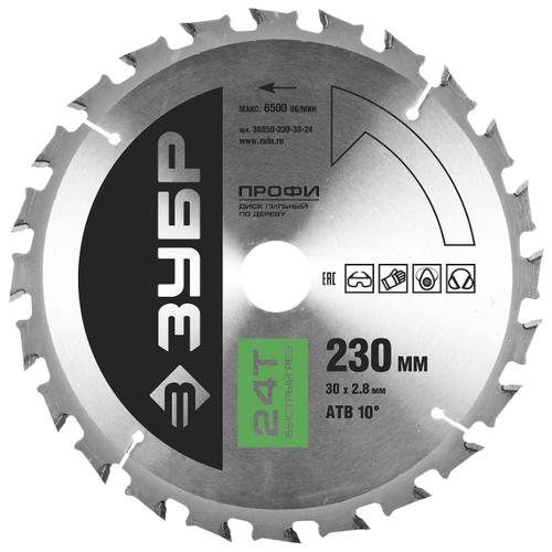 Пильный диск ЗУБР Профи 36850-230-30-24 230х30 мм диск пильный зубр 230х30 мм 24т 36850 230 30 24