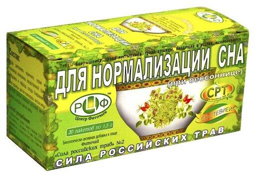 Сила Российских Трав чай №2 Для нормализации сна ф/п 1.5 г №20