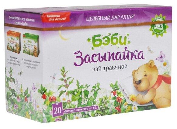 Чай травяной Целебный дар Алтая