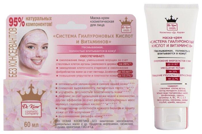 Dr. Kirov Cosmetic Company маска-крем Система Гиалуроновых Кислот и Витаминов