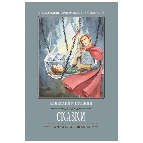Купить Пушкин А.С. Школьная программа по чтению. Сказки , Феникс, Детская художественная литература