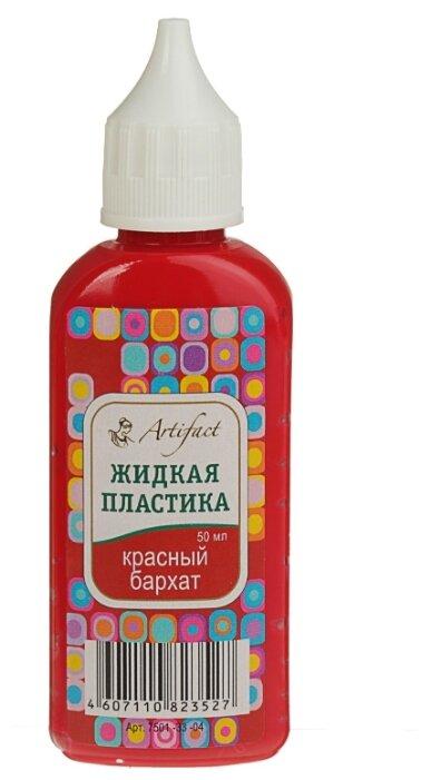 Полимерная глина Artifact Жидкая красный бархат 50 мл (7501-33-04)