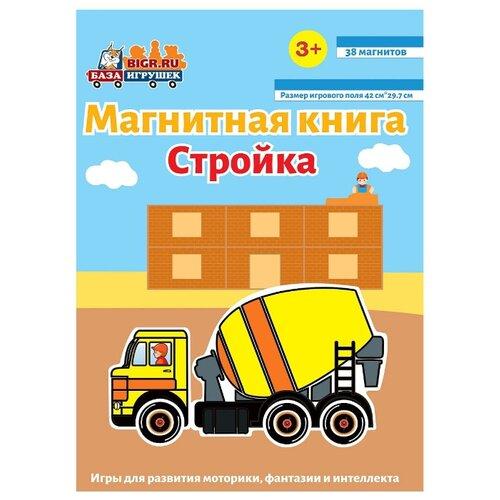 Купить База игрушек Магнитная книга. База игрушек. Стройка, Книжки-игрушки