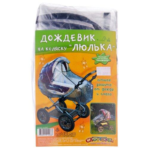 Спортбэби Дождевик ак.0001 прозрачный дождевик other brands 01