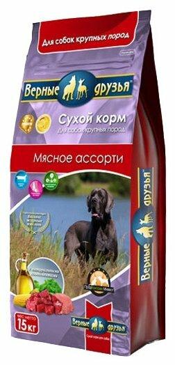 Корм для собак Верные друзья Сухой для крупных пород - Мясное ассорти