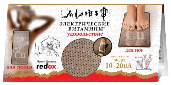 Redox Лежак - кристаллиты меди, 10-20 мкА