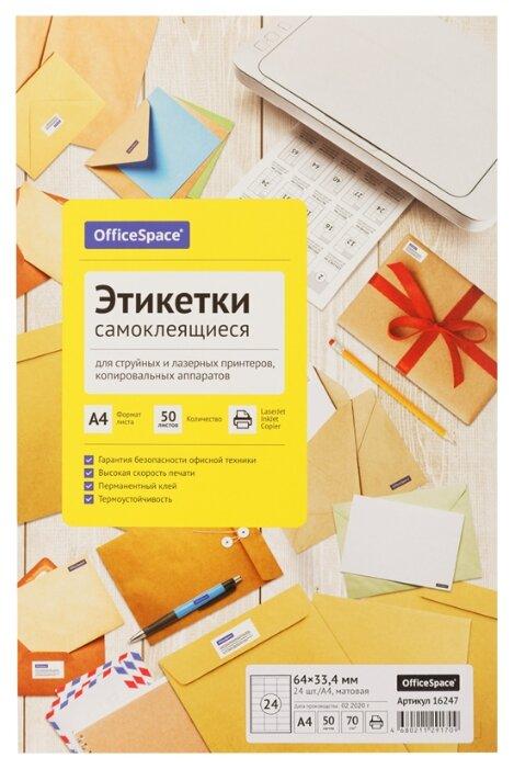 Этикетка OfficeSpace 16247, 24 шт.