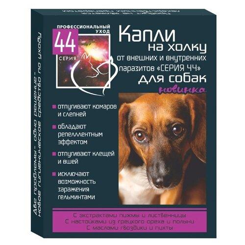 Серия 44 Капли от внешних и внутренних паразитов для собак