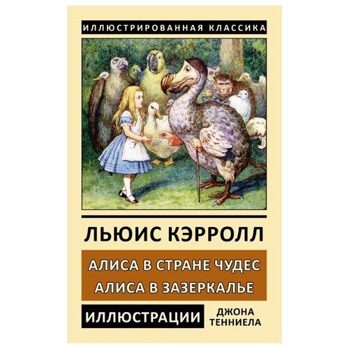 Купить Кэрролл Л. Алиса в Стране Чудес. Алиса в Зазеркалье , СЗКЭО, Детская художественная литература