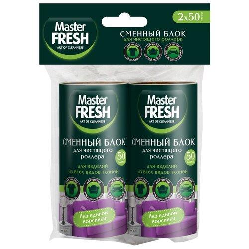 Master FRESH запасной блок для чистящего роллера-ролика 2шт х 50 листов зеленый