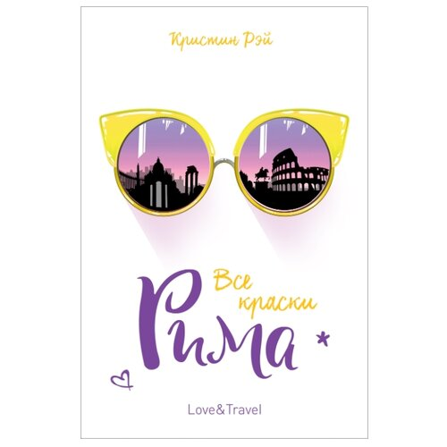 "Рэй К. ""Love & Travel. Все краски Рима"""