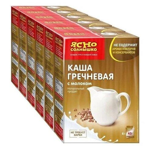 Ясно cолнышко Каша гречневая с молоком, порционная 270 г (6 шт.)