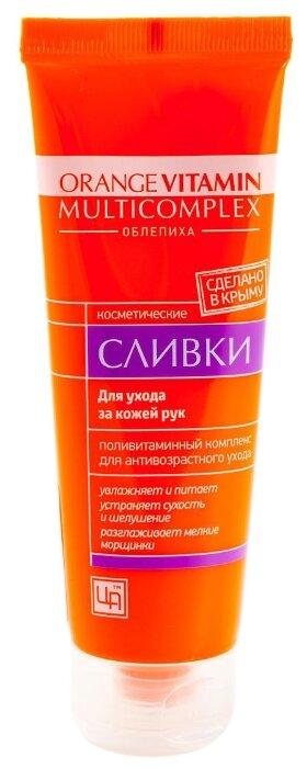 Сливки для рук Царство Ароматов Orange vitamin multicomplex