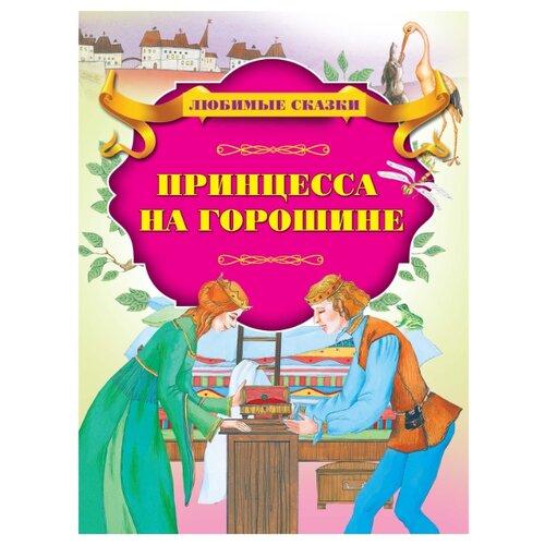 Купить Любимые сказки. Принцесса на горошине, АСТ, Харвест, Детская художественная литература