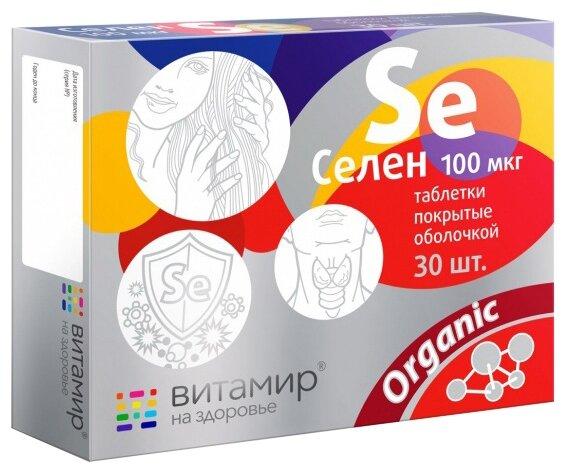 Селен 100 мкг Витамир таб. п/о №30 — цены на Яндекс.Маркете