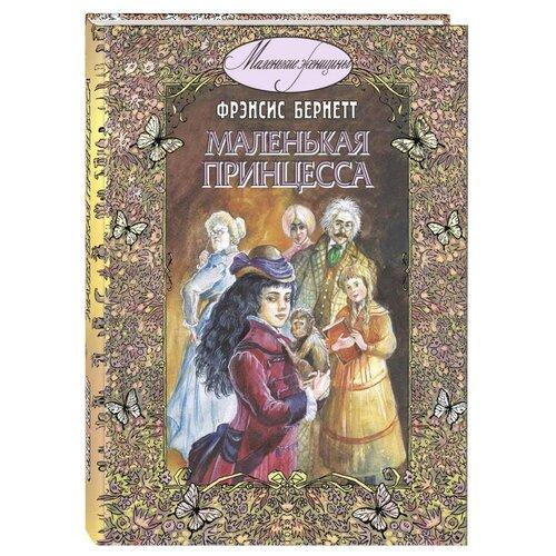 Купить Бернетт Ф. Маленькая принцесса , ЭНАС, Детская художественная литература