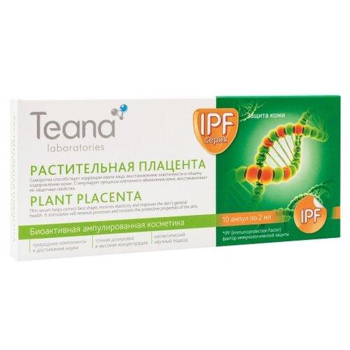 Фото - Teana Сыворотка для лица Растительная плацента, 2 мл , 10 шт. teana сыворотка для лица a1 антикупероз 2 мл 10 шт