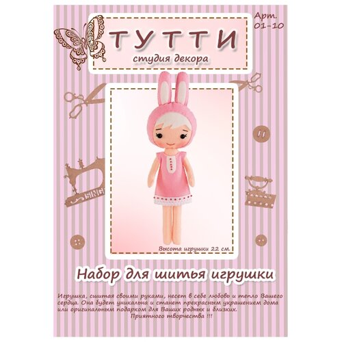 Купить Тутти Набор для шитья игрушки из фетра Зайчонок Банни (01-10), Изготовление кукол и игрушек