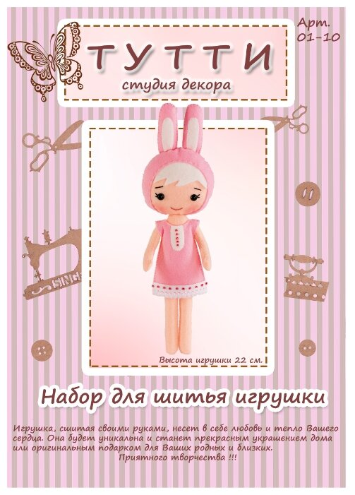 Тутти Набор для шитья игрушки из фетра Зайчонок Банни (01-10)