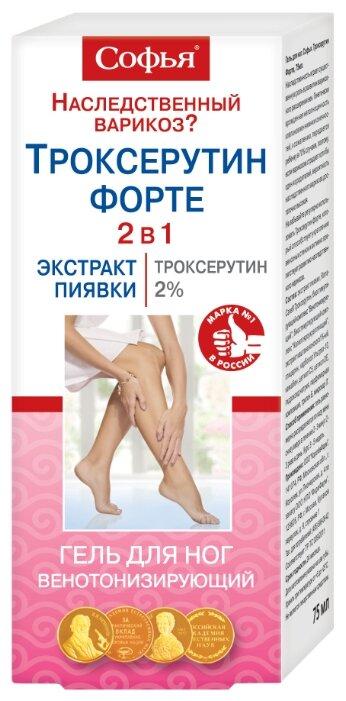 Софья Гель для ног венотонизирующий Троксерутин Форте — купить по выгодной цене на Яндекс.Маркете