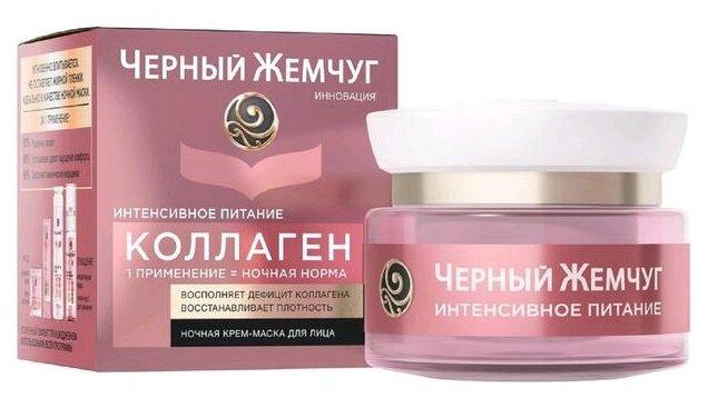 Купить Черный жемчуг Ночная крем-маска Коллаген интенсивное питание, 46 мл по низкой цене с доставкой из Яндекс.Маркета