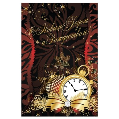 Открытка ND Play Новогодняя №11, 1 шт. открытка nd play happy birthday 273797 1 шт