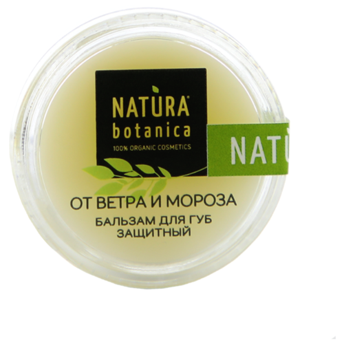Natura Botanica Бальзам для губ Защитный От ветра и мороза