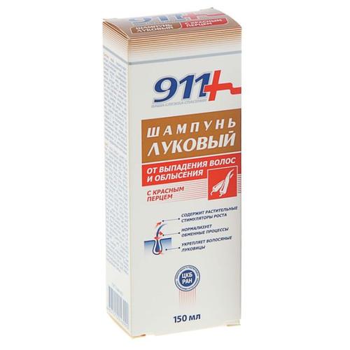 911+ шампунь Луковый от выпадения волос и облысения с красным перцем 150 мл шампунь репейный 911 от выпадения волос