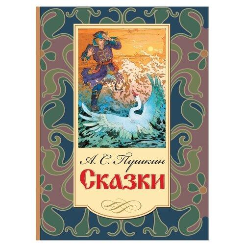 Купить Пушкин А.С. Сказки , Оникс, Детская художественная литература