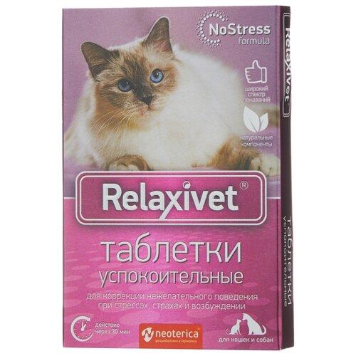 Таблетки Relaxivet Успокоительные, 10шт. в уп. капли relaxivet успокоительные 10 мл
