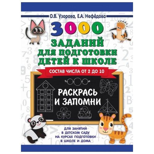 """Узорова О.В. """"3000 заданий для подготовки детей к школе. Состав числа от 2 до 10. Раскрась и запомни"""""""