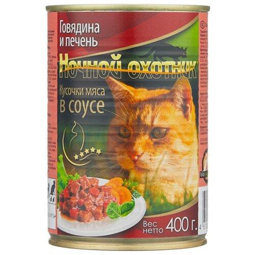 Корм для кошек Ночной охотник Мясные кусочки в соусе Говядина и печень (0.4 кг) 1 шт.