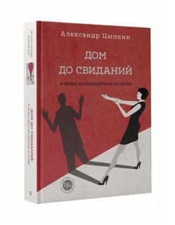 """Цыпкин Александр """"Дом до свиданий и новые беспринцыпные истории"""""""