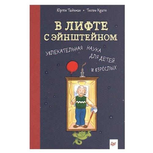 Тайхман Ю. В лифте с Эйнштейном. Увлекательная наука для детей и взрослыхПознавательная литература<br>