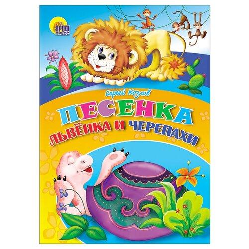 Купить Козлов С.Г. Песенка львенка и черепахи , Prof-Press, Книги для малышей