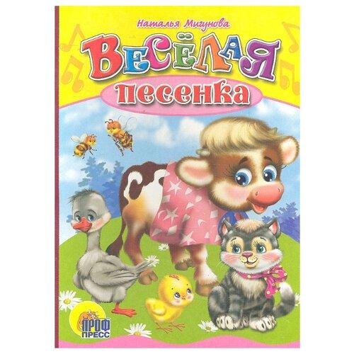 Купить Мигунова Н.А. Веселая песенка , Prof-Press, Книги для малышей