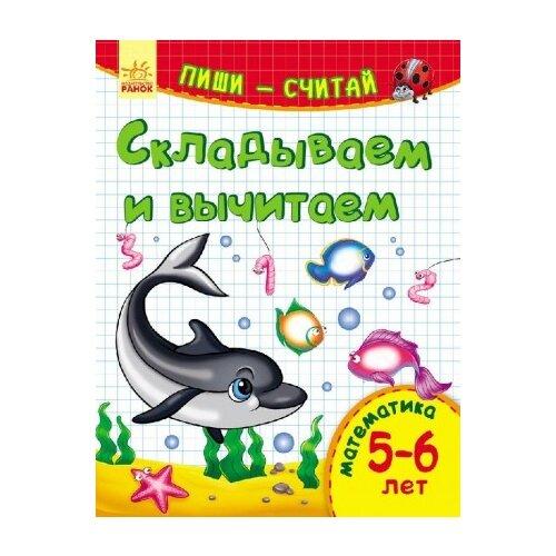 Каспарова Ю. Складываем и вычитаем. Математика. 5-6 лет
